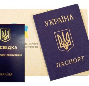Практическая помощь в получении прописки (регистрации места жительства) в Харькове.