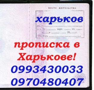 Недорого. Официальная прописка в Харькове по реальному адресу.