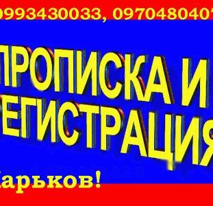 Недорого. Быстро. Регистрация места жительства (прописка) в Харькове, снятие с регистрации (выписка)