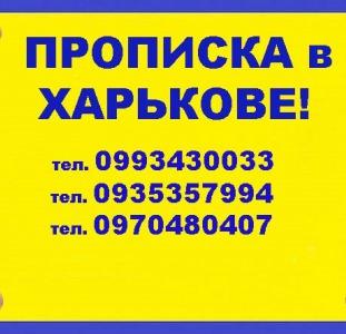 Юридические Прописка (регистрация места жительства) в Харькове. Выписка (снятие с регистрации) в любом городе.