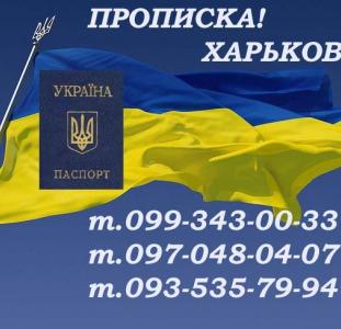 Реально! Быстро. Недорого. Официальная прописка в Харькове по реальному адресу.