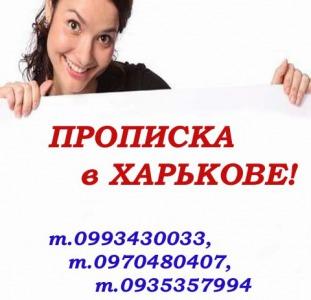 Регистрация места жительства (прописка) в Харькове по реальному адресу, снятие с регистрации.