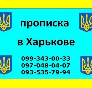 Прописка (регистрация) в г. Харькове для граждан Украины и иностранцев.