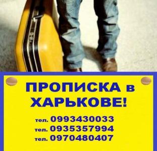Прописка (регистрация места жительства) в Харькове по реальному (жилому) адресу в черте города.