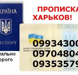 Недорого. Быстро. Регистрация места жительства (прописка) в Харькове
