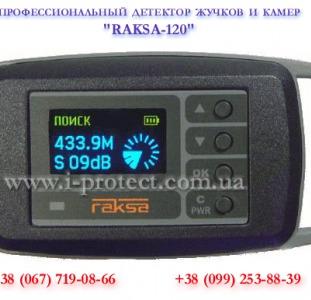 Прибор для обнаружения радиопередающих устройств «Raksa-120»