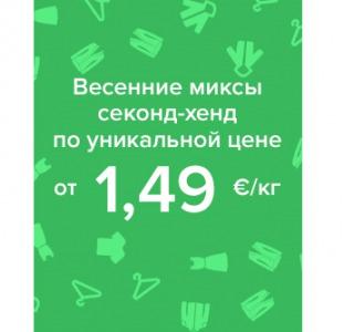 УНИКАЛЬНАЯ ЦЕНА на весенние и летние миксы секонд хенд! От 1.49 евро/кг!   Готовимся к лету.