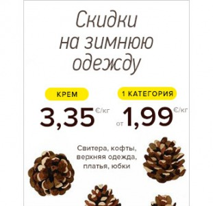 Выгодное предложение!  Миксы секонд хенд по уникальной цене - от 0,99 евро/кг!