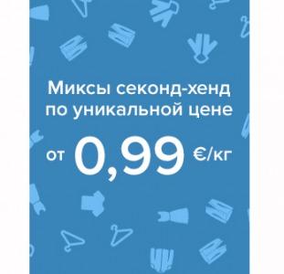 Текстиль (простынь, пододеяльник, наволочка, одеяло, подушки) секонд хенд  -  от 2 евро за кг