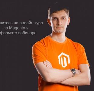 Набор на курсы по magento2 для программистов. Начало 0сень 2018