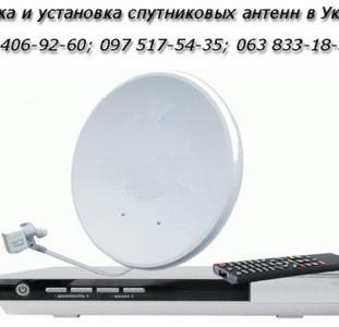 Спутниковое Тв для дома и дачи
