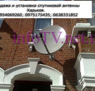 Купить спутниковую антенну Харьков дешево