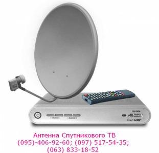 Купить сейчас спутниковое ТВ в Киев