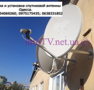 Купить спутниковую антенну Одесса без абонплаты