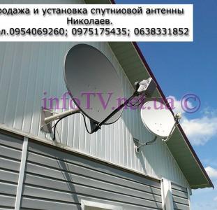 Купить спутниковую антенну Николаев, фото и цены