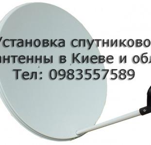 Установка спутниковой антенны Киев: с бесплатной доставкой спутникового ТВ в Киеве.