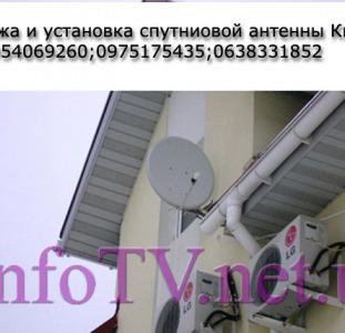 Купить спутниковую антенну Киев на дачу