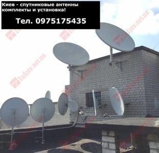 Сайт спутниковых антенны - INFOTV купить спутниковое оборудование Киев