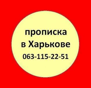 0631152251. Прописка в Харькове. Прописка Харьков