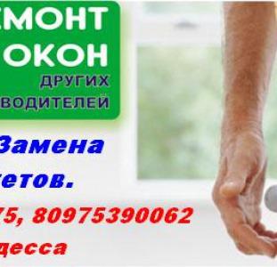Услуги по ремонту окон в Одессе