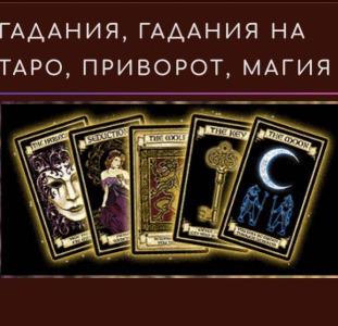 Гадание на картах. Предсказание судьбы. Белая магия.