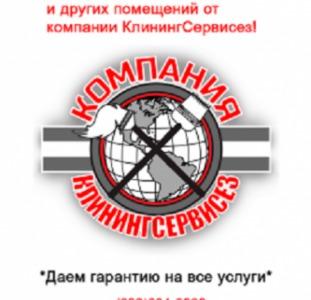 Киев уборка квартир – КлинингСервисез.