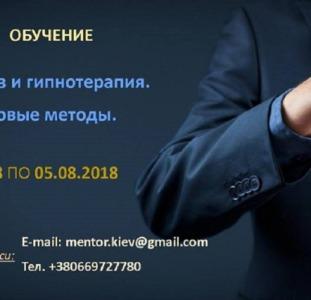 Гіпноз. Навчання Гіпнозу. МАБ «Ментор» Київ.