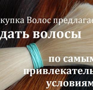 Скупка волос Павлоград. Продать волосы в Павлограде.