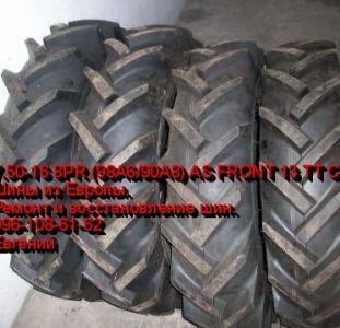 Шины, камеры тракторные 7.50-16, 12.4-24 купить в Украине.
