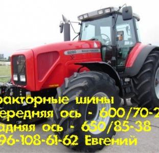 Шина 600/70R28 и 650/85R38 на трактор. Сельхоз шины и камеры недорого.