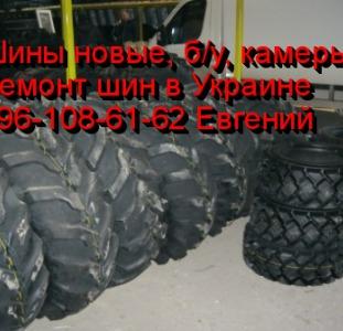 Шины, камеры 12.5/80-18, 10.00-20, 16.9-24, 18.4-26 купить недорого.