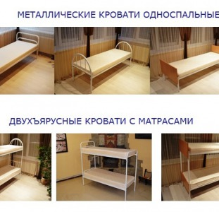 Двухъярусные, одноярусные кровати  из металла