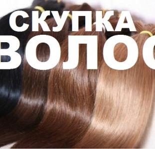 Волосы продать. Скупка волос Днепр.