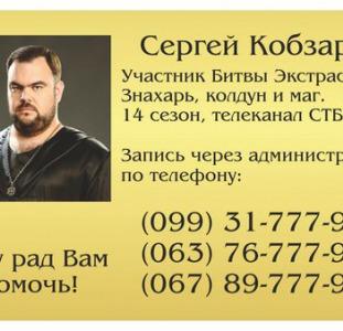 Любовный Приворот по фото. Магические услуги в Харькове. Вернуть мужа в семью