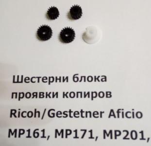 Шестерни для МФУ и копиров Gestetner Ricoh Aficio MP161,MP171,MP201,MP301,1013,1515,Dsm415