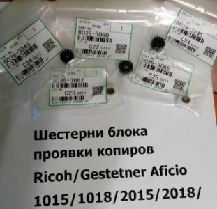 Шестерни блока проявки для МФУ и копиров Gestetner Ricoh Aficio 2015,1015,MP1500,MP2000,Dsm618