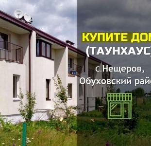 Загородный дом (Таунхаус) Нещеров. Привлекательная цена до 12.09.2016, Торопитесь