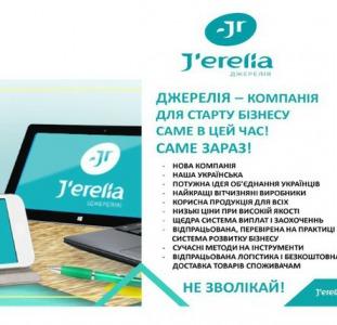 """Перспективная МЛМ компания """"Jerelia Project"""" ищет новых партнеров."""