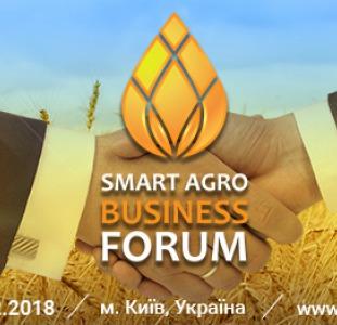 Smart Business Agro forum - Спеціалізований аграрний форум , 28 лютого 2018
