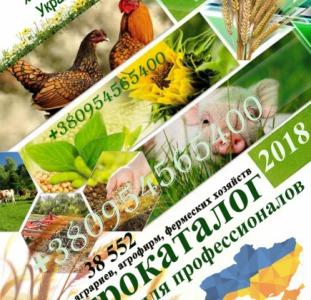 Справочник агрофирм Украины 2018 (38552 фирм).