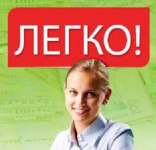 Кредит Запорожье. Кредит наличными