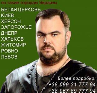Сергій Кобзар - досвідчений маг, чаклун і знахар