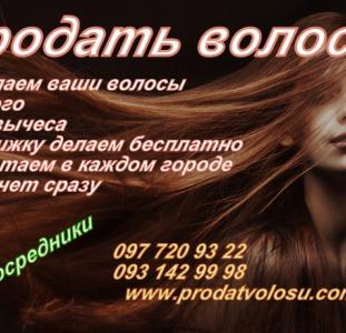 Львів Івано-Франківськ Чернівці скупка волосся без посередників