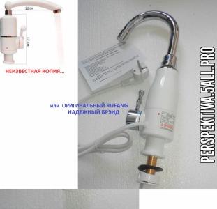 Кран водонагреватель проточный недорого