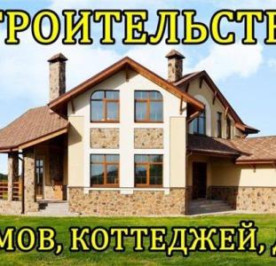 Строительство домов, коттeджей, дач.