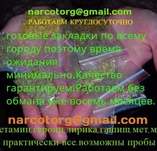 КУПИТЬ ГЕРОИН В САНКТ-ПЕТЕРБУРГЕ-narcotorg@gmail.com