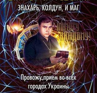 Любые магические услуги Магические услуги.