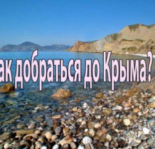 Поездки в Крым без пешего хода по буферной зоне и пересадок