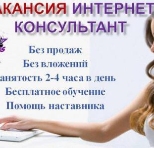 Официальная работа( подработка) на дому в интернете