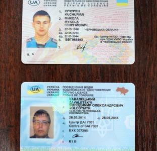 Купить дубликат водительских прав удостоверений киев украина